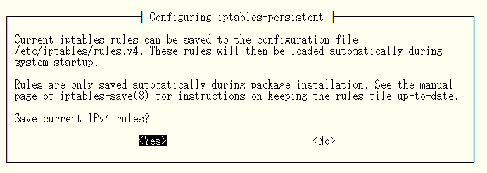 iptables-persistent画面