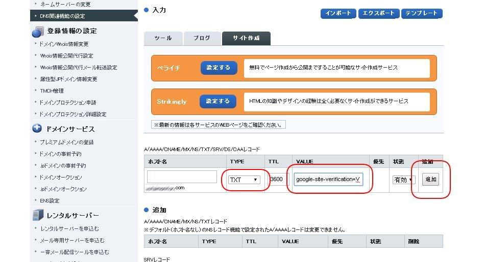 お名前.com TXT設定