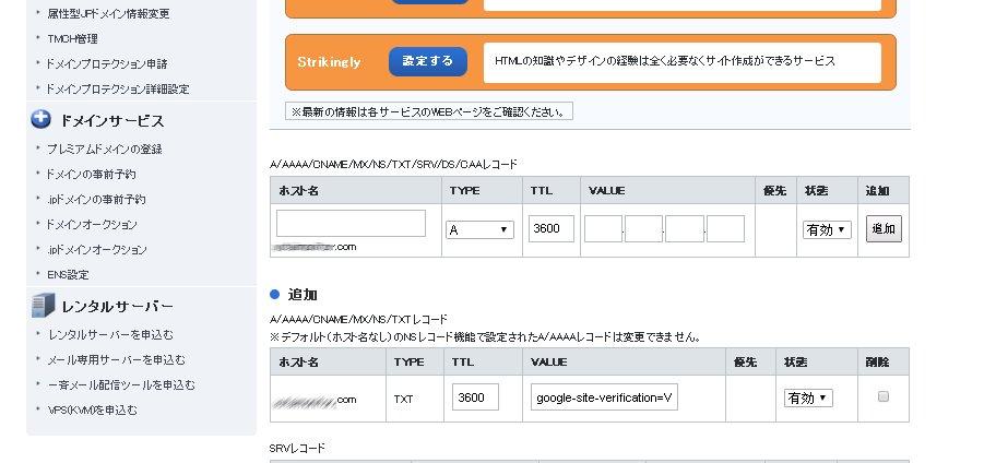 お名前.com TXT設定2