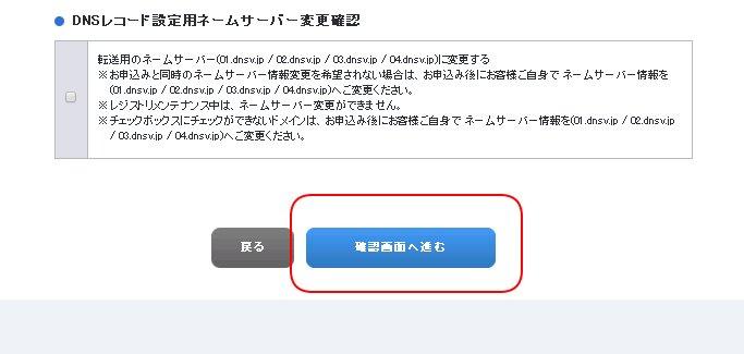 お名前.com TXT設定確認ボタン