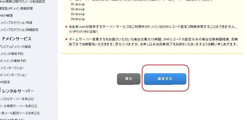 お名前.com TXT設定ボタン