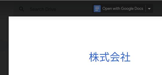 フォント埋め込みありPDFGoogleDrive上